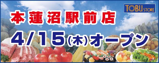本蓮沼店4月中旬オープン