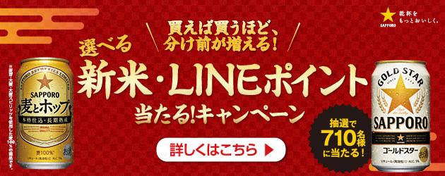 選べる「新米・LINEポイント」当たる!キャンペーン
