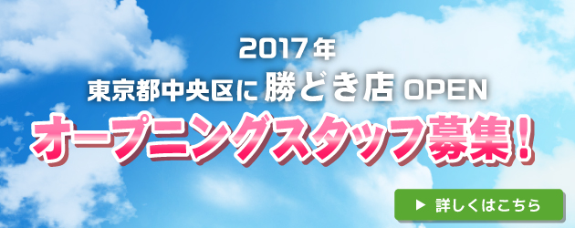 勝どき店オープニングスタッフ募集!