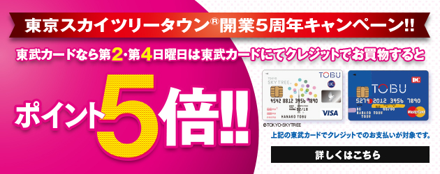 東武カード ポイント5倍!!