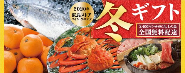 2020年東武ストア マイン・フエンテ 冬ギフト
