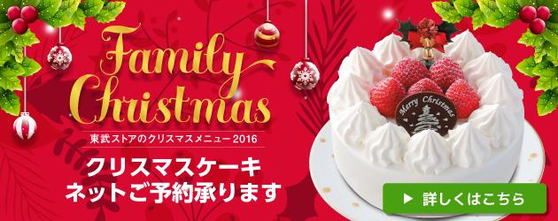 2016年 クリスマス ご注文承り中